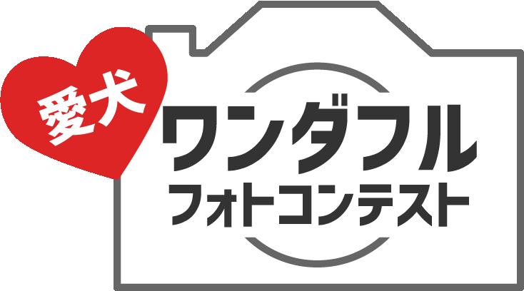 「愛犬」ワンダフルフォトコンテスト|日露共同作品映画「ハチとパルマの物語」公式サイト