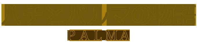 日露共同作品映画「ハチとパルマの物語」公式サイト